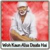 Om Sai Ram Om Sai Ram - Woh Kaun AIsa Daata Hai