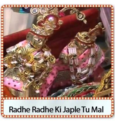 Radha Dhundh Rahi Kisine Mera Shyam Dekha