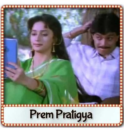 Prem Pratigya - Maithili Trailer - A Box Office