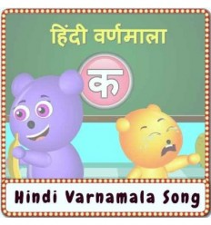 Kids Songs Hindi Songs Karaoke An entertaining collection of hindi songs for children featuring the fashionable bandar mama pahan pajama in a new avatar and. hindi songs karaoke