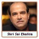 Sai Chalisa Karaoke - Shri Sai Chalisa (MP3 Format)