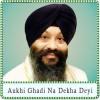Aukhi Ghadi Na Dekha Deyi Karaoke - Aukhi Ghadi Na Dekha Deyi