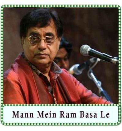 Bhaye Pragat Kripala Karaoke - Mann Mein Ram Basa Le